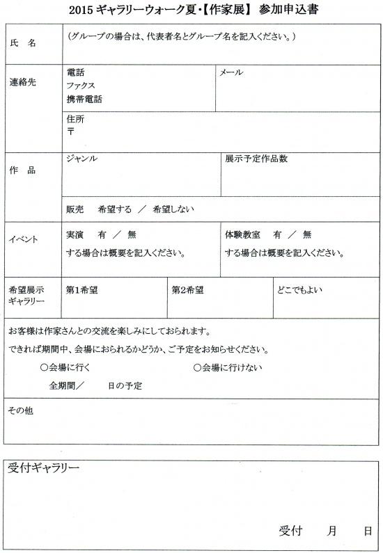 2015ギャラリーウォーク夏【作家展】参加申込書