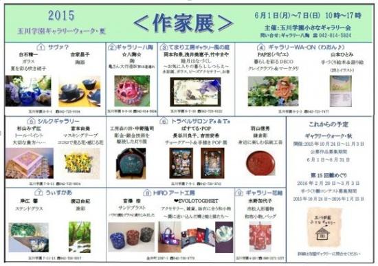 20150516-2015_6_1sakatenチラシ1.jpg