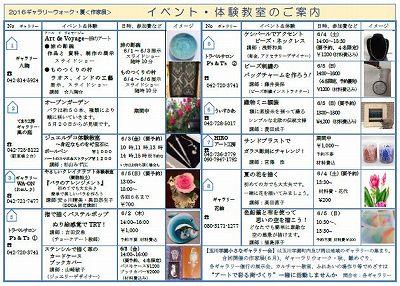 20160517-2016sakkataiken体験2.jpg