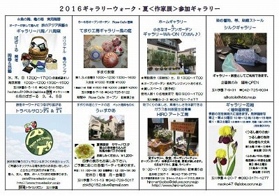 20160517-2016sakkatenuraギャラリー紹介2.jpg